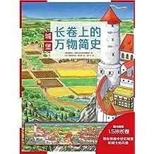 长卷上的万物简史:城堡(兼具人文与科学的全景式百科全书,帮孩子提升科学和人文素养。带你领略中世界城堡和骑士的风貌)