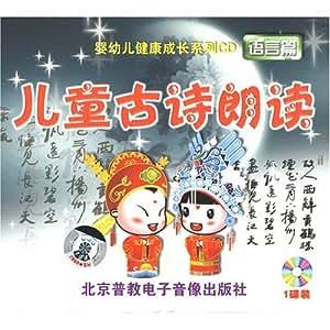 婴幼儿健康成长系列:儿童古诗朗读语言篇(1CD)