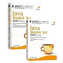 (套装2本)Java核心技术 卷I:基础知识+卷II:高级特性(原书第10版) Java领域*有影响力和价值的著作之一