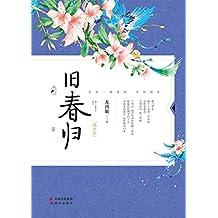 旧春归(全二册)