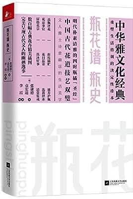 中华雅文化经典:瓶花谱·瓶史.pdf