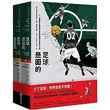 [港台原版]足球是圆的:一部关于足球狂热与帝国强权的全球文化史(上下册不分售)