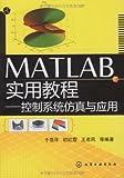 MATLAB实用教程:控制系统仿真与应用