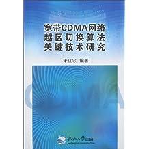 宽带CDMA网络越区切换算法关键技术研究
