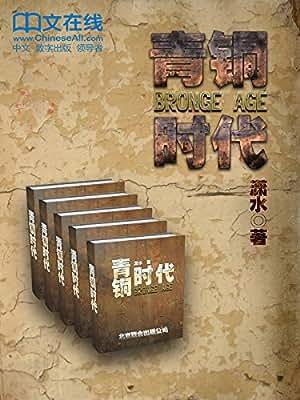青铜时代:五百年的大局观.pdf