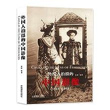 外国人拍摄的中国影像(1844-1949)