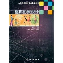 人物形象设计专业教学丛书:整体形象设计
