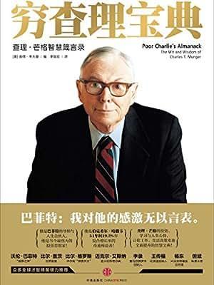 穷查理宝典:查理·芒格智慧箴言录.pdf