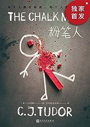 """粉筆人(獲評2018年必讀驚悚小說,《肖申克的救贖》作者斯蒂芬·金贊譽:""""如果你喜歡我的作品,你就會喜歡這部小說"""")"""
