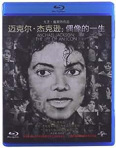迈克尔•杰克逊:偶像的一生(BD50 蓝光碟)