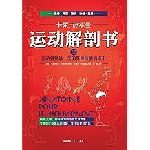 运动解剖书2:畅销30年的运动解剖、基础运动类经典工具书,再版3次,翻译成英、德、俄、日等11种语言,对身体准确的认识让运动者受益