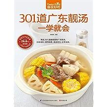 301道广东靓汤一学就会 (食在好吃系列)