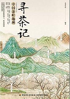 寻茶记:中国茶叶地理(这是一本完整讲述茶叶地理的书,本书权威梳理中国13大产茶区,教你发现好茶,品尝好茶,泡出好茶!)