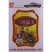 三国演义的故事(12CD 珍藏版)
