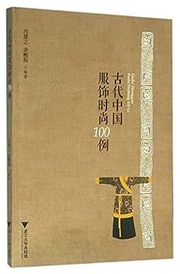 古代中国服饰时尚100例.pdf
