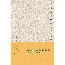 素手调水——茶艺茶道 (最美中国)
