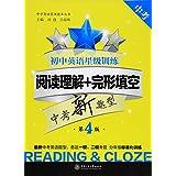 中学英语星级题库丛书·初中英语星级训练:阅读理解+完形填空(中考)(第4版)