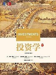 投資學(原書第10版) (華章教材經典譯叢)