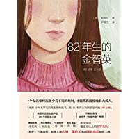 82年生的金智英【亚洲10年来少见的现象级畅销书。《熔炉》《釜山行》后孔刘、郑裕美再度合作,同名电影即将上映!】