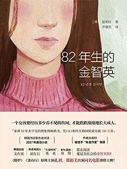 """""""82年生的金智英【亚洲10年来少见的现象级畅销书。一个女孩要经历多少看不见的坎坷,才能跌撞地长大成人。韩国总统文在寅、国民主持人刘在石、BTS团长南俊都在阅读。《熔炉》《釜山行》后孔刘、郑裕美再度合作,同名电影即将上映!】"""",作者:[赵南柱]"""