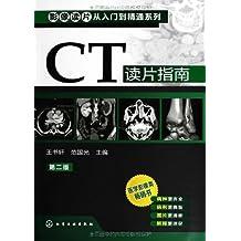影像读片从入门到精通系列:CT读片指南(第2版)