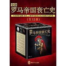 全译罗马帝国衰亡史(读客熊猫君出品,套装全12册。一部横跨1300年,讲述罗马帝国由盛而衰的恢弘史诗。)