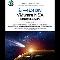 新一代SDN——VMware NSX 网络原理与实践(异步图书) (VMware技术丛书)