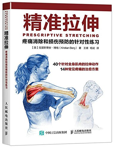 [PDF电子书]精准拉伸:疼痛消除和损伤预防的针对性练习