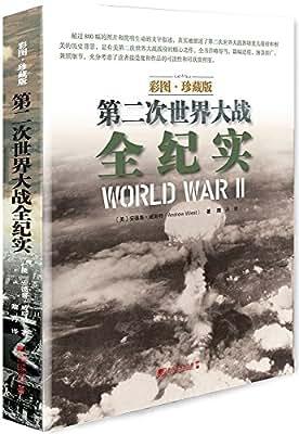 第二次世界大战全纪实.pdf