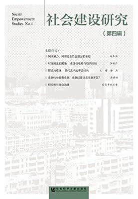社会建设研究.pdf