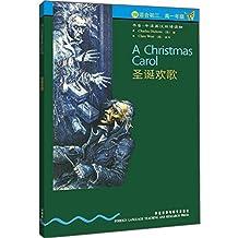 书虫•牛津英汉双语读物:圣诞欢歌(3级)(适合初3、高1年级)