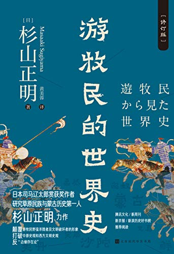 游牧民的世界史(修订版)