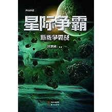 星际争霸(地球的未来在哪里?人类文明如何延续?宇宙中谁是最后的霸者? 亚洲首位雨果奖获得者,中国科幻文学第一人 《三体》《流浪地球》·刘慈欣领衔作品)