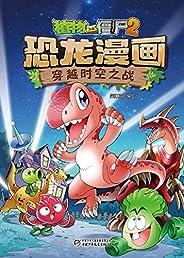 植物大戰僵尸2恐龍漫畫·穿越時空之戰