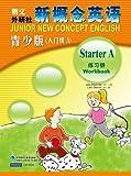 新概念英语青少版练习册(入门级A)(新版)