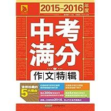 2015-2016年度中考满分作文特辑