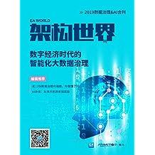 《架构世界》2019数据治理&AI合刊 数字经济时代的智能化大数据治理