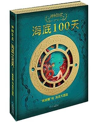 """神秘日志•海底100天:""""鹦鹉螺""""号海底大冒险.pdf"""