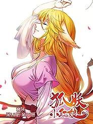 狐妖小紅娘(第15冊至第25冊)