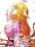 狐妖小红娘(第15册至第25册)