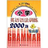 小学英语语法训练2000题(提高版)
