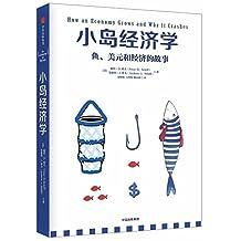 小岛经济学:鱼、美元和经济的故事