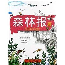 森林报:夏(经典彩绘版)