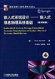 嵌入式系统设计:嵌入式信息物理系统基础(原书第2版)