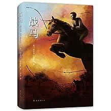 战马(2015精装版)