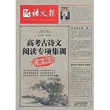 语文报•高考古诗文阅读专项集训
