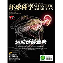 《环球科学》2020年02月号