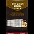 世界文明史(全11卷)(精装修订版)