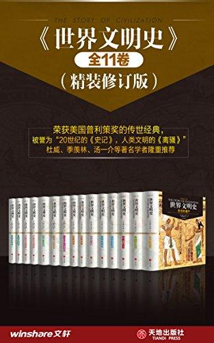 Kindle电子书 世界文明史(全11卷)(精装修订版)