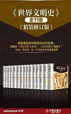 世界文明史套装(全11卷)(精装修订版)